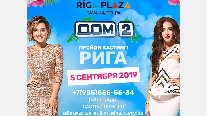 TNT populārā un skandalozā televīzijas projekta DOM-2 kastings Rīgā