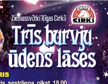 Vērienīgākā gaismas specefektu un strūklaku šova apvienojums Rīgas Cirkā